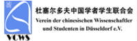 Association of Chinese Scholars and Students in Düsseldorf e.V.
